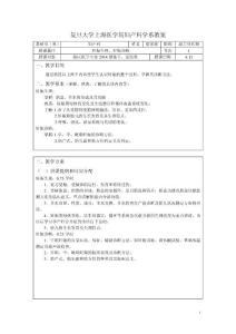复旦大学上海医学院妇产科学系教案