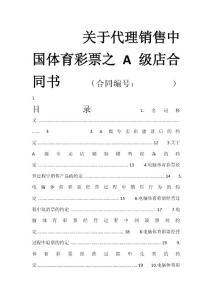关于代理销售中国体育彩票之A级店合同书[001]