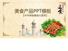 美食产品宣传PPT模板