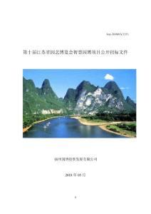 江苏园艺博览会智慧园博项目-loyaa信息自动采编系统v40