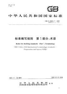 GBT 20001.1-2001 标准编写规则 第1部分术语