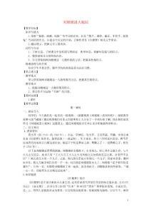 九年级语文上册第六单元24刘姥姥进大观园教案新人教版