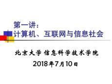互联网与信息社会-北京大学计算机科学技术研究所