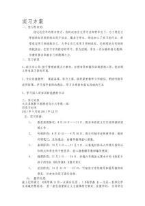 [2018-2019年资料整理]汉语言文学专业实习方案