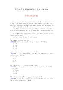 小升初英语 阅读理解强化训练(10份)