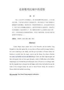 汉语言文学论文  论郭敬明幻城中的爱情