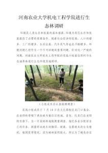 河南农业大学机电工程学院进行生态林调研