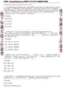 2018湖北张湾事业单位考试..