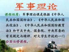 军事理论__中国国防_2