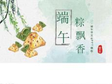 淡绿色大气中国风端午节文..