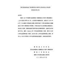 湖南工程模型设计制作大赛..