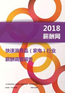 快速消费品行业(家电)薪酬报告-2018年.PDF