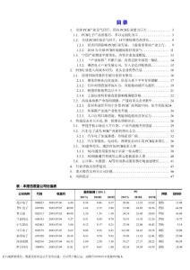 PCB行业首次覆盖报告:国内产业集中度提升,内资大厂加速崛起