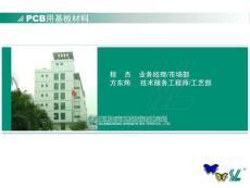 PCB基材及工艺设计、工艺标准.ppt