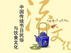中国传统节日民俗与饮食文化.ppt