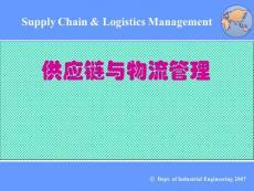 供应链与物流管理08供应链绩效评价PPT课件