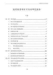 滚筒投资项目可行性研究报告