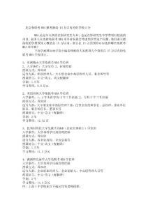 北京免联考MBA报考指南-15万以内的免联考MBA学校大全