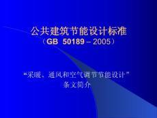 公共建筑节能设计标准GB50189-2005