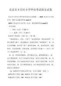 北京市丰台区小学毕业考试语文试卷