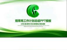 中国烟草工作计划总结清新精品通用动态PPT模板素材方....ppt