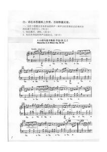 燕山大学2015年830和声、曲..