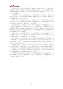 """2018银行招聘考试时政热点:方便面""""小别离""""折射新时代""""大幸福"""""""