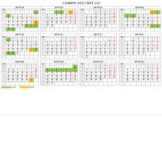 公元2017年【农历丁酉年】日历(含农历 周数 节假日 一页A4打印)