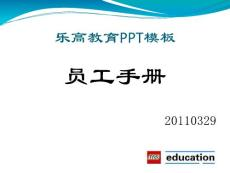 教育培训:教育员工手册管理制度