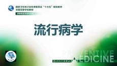 流行病学第十六章 分子流行病学