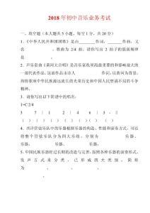2018年初中音乐教师选调测..