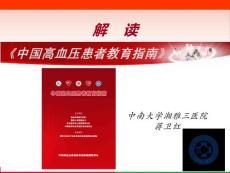 内科学 课件 2015年:春雨计划-中国高血压患教指南