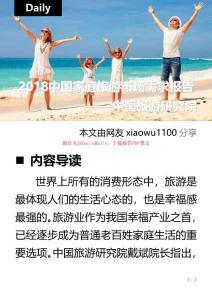 2018中国家庭旅游市场需求报告