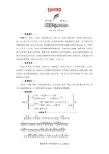 2016新课标三维人教语文选修中国古代诗歌散文欣赏     第三单元  第14课  虞 美 人