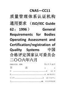CNAS-CC11-2006�|量管理�w系�J�C�C��通用要求(ISO IEC Guide 62-1996)