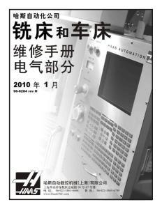 HASS电气维修手册2010-1