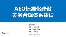 契合AEO认证中心:超200页AEO认证全流程解析素材!