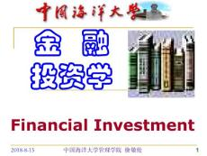 第3章 浮动收益投资工具