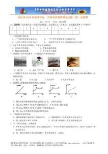 升学考试物理模拟试题
