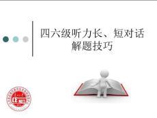四六级听力长、短对话解题技巧.pdf