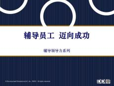 DDI辅导员工迈向成功-辅导领导力系列