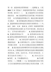2015江苏省二级建造师继续教育习题与答案(法规与管理)