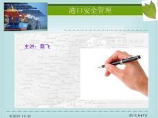 港口码头安全生产相关管理