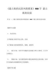 《蒙古族的民俗风情教案》900字 蒙古族的民俗