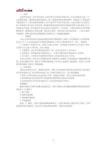 2018陕西社区法律公共基础知识:量刑制度