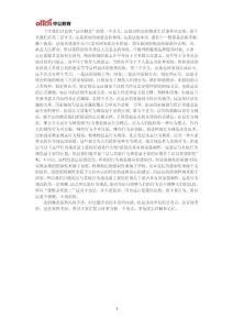 2018陕西社区法律公共基础知识:法的概念浅析