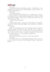2018陕西社区法律公共基础知识:宪法学之特别行政区制度