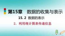 2018年秋八年级数学上册第15章数据的收集与表示15.2数据的表示2利用统计图表传递信息导学课件新版华东师大版_472