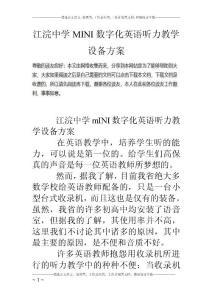 江浣中学MINI数字化英语听力教学设备方案