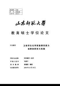 卫校学生化学实验探究能力培养的研究与实践.pdf